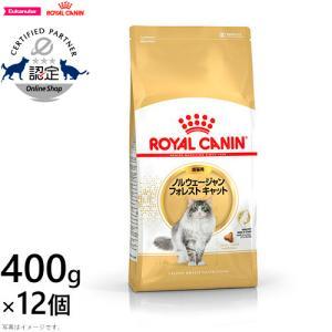 ポイント最大22倍! ロイヤルカナン 猫 キャットフード ノルウェージャン フォレストキャット 成猫用 400g×12袋|koji