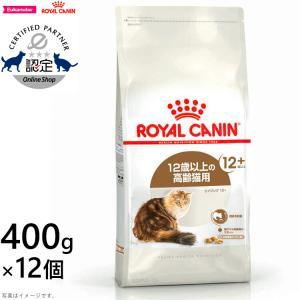 ロイヤルカナン 猫 キャットフード エイジング 12+ 400g 12袋セット|koji