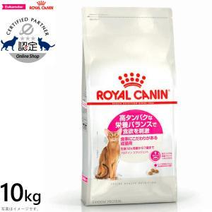 ロイヤルカナン ROYAL CANIN 猫 キャットフード プロテイン エクシジェント 10kg(ロイヤルカナン ROYALCANIN ドライフード  旧エクシジェント42)