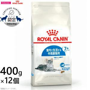 ロイヤルカナン 猫 キャットフード インドア 7+ 400g×12袋|koji