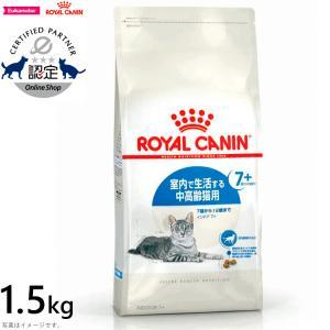ロイヤルカナン 猫 キャットフード インドア 7+ 1.5kg|koji