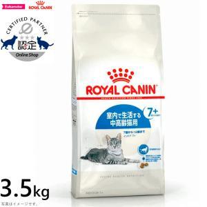 ロイヤルカナン 猫 キャットフード インドア 7+ 3.5kg|koji
