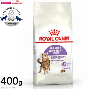 ロイヤルカナン 猫 キャットフード ステアライズド アペタイトコントロール 成猫用 400g|koji