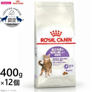 ポイント最大13倍! ロイヤルカナン 猫 キャットフード ステアライズド アペタイトコントロール 成猫用 400g×12袋|koji