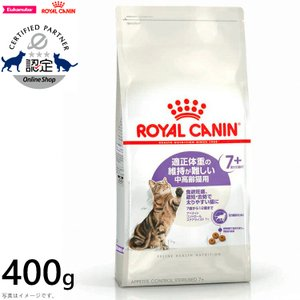 ロイヤルカナン 猫 キャットフード ステアライズド アペタイトコントロール 7+ 中高齢猫用 400g|koji