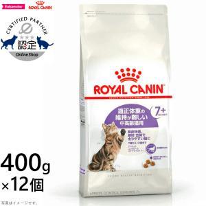 ロイヤルカナン 猫 キャットフード ステアライズド アペタイトコントロール 7+ 400g×12袋|koji