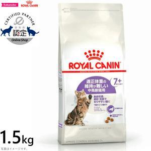ロイヤルカナン 猫 キャットフード ステアライズド アペタイトコントロール 7+ 1.5kg|koji