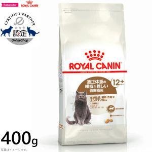 ロイヤルカナン 猫 キャットフード ステアライズド12+ 高齢猫用 400g|koji