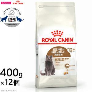 ロイヤルカナン 猫 キャットフード ステアライズド12+ 高齢猫用 400g×12袋|koji