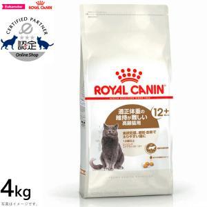 ポイント最大22倍! ロイヤルカナン 猫 キャットフード ステアライズド12+ 高齢猫用 4kg|koji