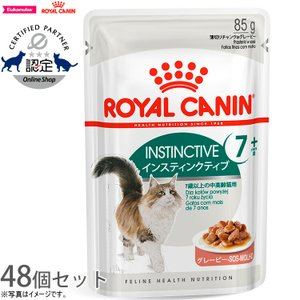 ポイント最大13倍! ロイヤルカナン 猫 キャットフード ウェットフード インスティンクティブ 7+ 85g×48個セット|koji