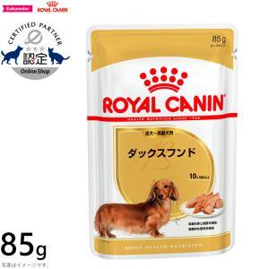 ロイヤルカナン ドッグフード ウェット ダックスフンド 成犬・高齢犬用 85g koji