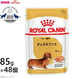 ロイヤルカナン ドッグフード ウェット ダックスフンド 成犬・高齢犬用 85g×48パウチセット koji