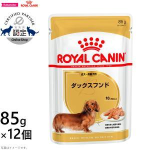 ロイヤルカナン ドッグフード ウェット ダックスフンド 成犬・高齢犬用 85g×12パウチセット koji