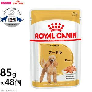 ロイヤルカナン ドッグフード ウェット プードル 成犬・高齢犬用 85g×48パウチセット|koji