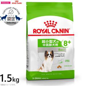 ポイント最大13倍! ロイヤルカナン 犬 ドッグフード エクストラ スモール アダルト 8+ 1.5kg|koji