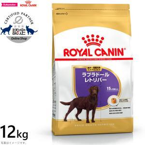 ロイヤルカナン ROYAL CANIN 犬 ドッグフード ラブラドールレトリバー ステアライズド成犬用 12kg(ロイヤルカナン ROYALCANIN ドライフード)