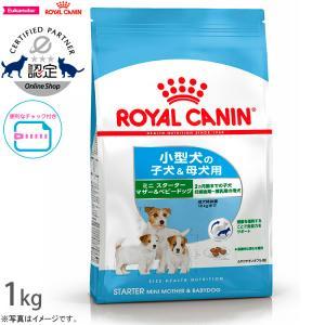 ロイヤルカナン ドッグフード ミニ スターター マザー&ベビードッグ 小型犬(成犬時体重1〜10kg...