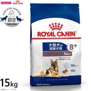 ロイヤルカナン ドッグフード マキシ エイジング 8+ 大型犬(成犬時体重26〜44kg) 老齢犬用...