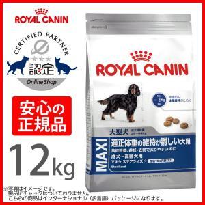ポイント最大13倍! ロイヤルカナン 犬 ドッグフード マキシ ステアライズド 12kg|koji