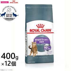 店内ポイント最大28倍!ロイヤルカナン 猫 アペタイトコントロール おねだりの多い成猫用 400g×12袋 キャットフード koji