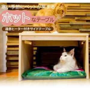 ポイント最大12倍! ペット 暖房器具 犬 猫 ペットこたつ 遠赤ヒーター付きサイドテーブル|koji