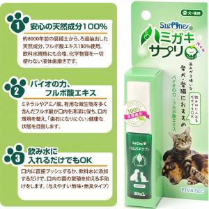 ポイント最大13倍! 犬 猫 歯磨き シグワン ハミガキサプリ 20ml|koji
