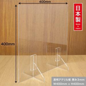 コロナ対策 仕切り板 アクリル板 衝立 仕切り 間仕切り 仕切板 横幅400 x 高さ400mm 厚...
