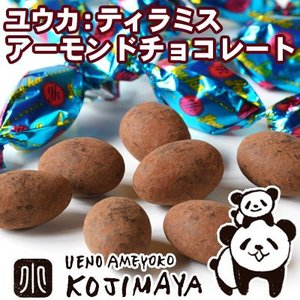 ティラミスアーモンドチョコレート 400g ユウカ 京都の お取り寄せ で人気の品
