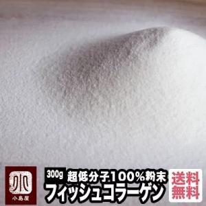 【宅急便送料無料】 フィッシュコラーゲン 100% 粉末状 ...