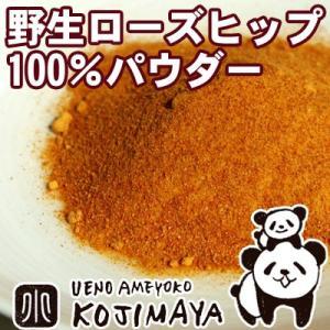 ローズヒップ粉末 100%《150g》