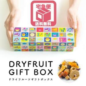 ドライフルーツ ギフトボックス  めくるめく世界のドライフルーツ8種類の詰め合わせ セット ギフト プレゼント|kojima-ya