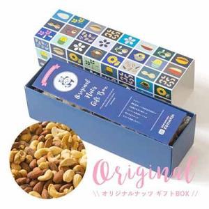 オリジナル ナッツ ギフトボックス 食のプロと一緒に開発したBar御用達の極上グルメナッツの詰め合わせ セット ギフト おつまみ プレゼント|kojima-ya