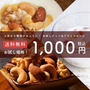 お試し ミックスナッツ ドライフルーツ 3種類 送料無料 ポイント消化 1000円 ポッキリ