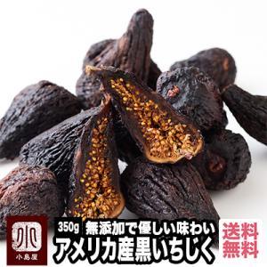 黒いちじく ドライイチジク カルフォルニア産 350g 無添加 砂糖不使用