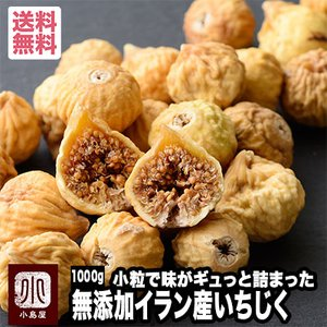 ドライいちじく 小粒 無添加 ドライフルーツ 1kg イラン産 砂糖不使用 で自然の甘さ 木の上で完...