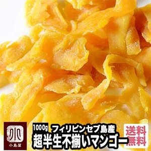 不揃い超半生フィリピンマンゴー《1kg》  種の周りの果肉なので、不揃いで細かくなってしまっているだ...