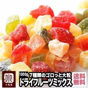【宅急便送料無料】 7種類のドライフルーツミックス 1kg ...