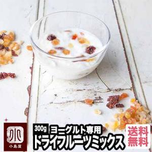 ヨーグルト専用 ドライフルーツミックス ドライフルーツ 30...