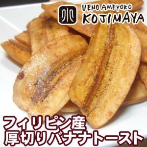 バナナチップ:厚切りバナナトースト《250g》  伝説のバナナチップ(ブランローストバナナチップ)に...