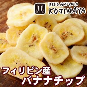 バナナチップ《500g》  バナナの生産地は、熱帯・亜熱帯に分布し、バナナベルト地帯と呼ばれる 赤道...