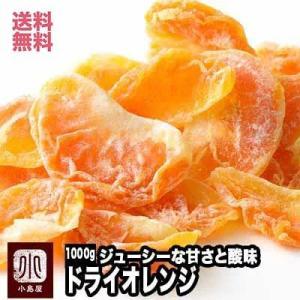 ドライオレンジ ドライみかん ドライフルーツ オレンジ 1k...