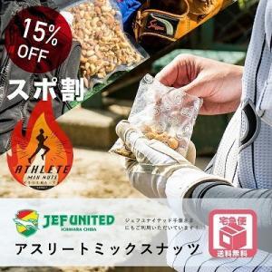 【スポ割り:15%OFF】3種素焼きミックスナッツ<アスリート向け>   1kg×5袋  ご購入には...