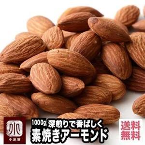 素焼き アーモンド 1kg 宅急便 送料無料 カルフォルニア...