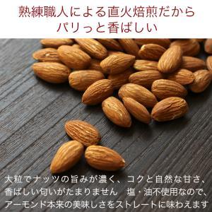 アーモンド 素焼き 1kg 送料無料 カルフォ...の詳細画像2
