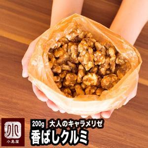 キャラメリゼ 香ばし クルミ 200g ナッツ 専門店の甘さを抑えた大人味の ナッツ