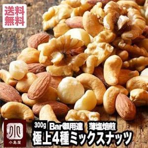ミックスナッツ:4種類ミックスナッツ《300g》  アーモンド・くるみ・マカダミアン・カシューナッツ...