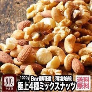 ミックスナッツ:4種類ミックスナッツ 1kg  アーモンド・くるみ・マカダミアン・カシューナッツと人...