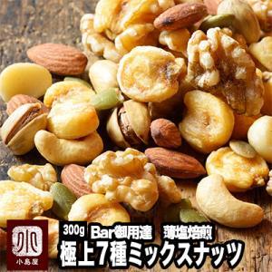 ミックスナッツ:7種類ミックスナッツ 330g  人気ナッツの4種 アーモンド・くるみ・マカダミアン...