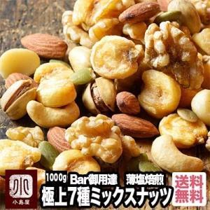 ミックスナッツ:7種類ミックスナッツ 1kg  人気ナッツの4種 アーモンド・くるみ・マカダミアン・...